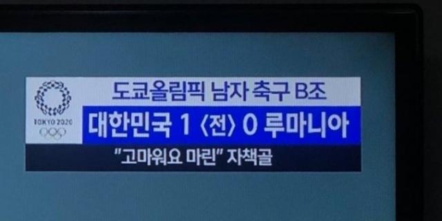 """자책골 루마니아 선수에 """"고마워요 마린"""" 자막 띄운 MBC"""