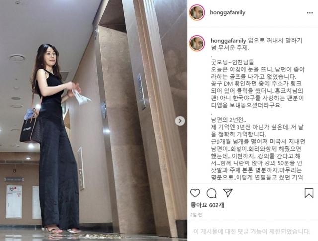 """'호텔 술자리' 선수에 홍성흔 아내 """"거지처럼 살 수도…"""""""